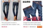Seluar Jeans Lelaki Murah Dan Terkini Online