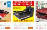 Beli Mesin Heat Press Untuk Bisnes Online T-Shirt